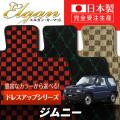SU0027【スズキ】ジムニー 専用フロアマット [年式:H10.10-] [型式:JB23W] 4WD MT車 (ドレスアップシリーズ)
