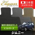 SU0027【スズキ】ジムニー 専用フロアマット [年式:H10.10-] [型式:JB23W] 4WD MT車 (エコシリーズ)