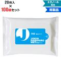 【100個セット】アルコール 除菌ウェットティッシュ 幅広タイプ 10枚入 W155×H105mm