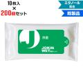 【200個セット】アルコール除菌 ウェットティッシュ 10枚入 | W135×H75mm アルコール20%以上配合