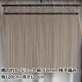 縄のれん ジュート麻 12mm 格子編み | 幅120cm×高さ120cm 国内メーカー製