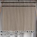 縄のれん ジュート麻 12mm 格子編み | 幅150cm×高さ120cm 国内メーカー製