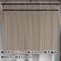 縄のれん ジュート麻 12mm 格子編み | 幅90cm×高さ120cm 国内メーカー製
