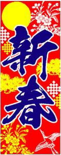 K-9007 【大特価】正月大のぼり 70cm×180cm 新春【正月のぼり】【メール便可】