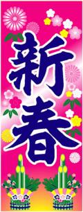 K-9011 正月大のぼり 70cm×180cm 新春【正月のぼり】予約販売【メール便可】