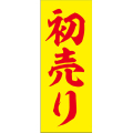 K-9012 正月大のぼり 70cm×180cm 初売り(黄色) | 正月のぼり【メール便可】