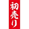 K-9013 正月大のぼり 70cm×180cm 初売り(赤) | 正月のぼり【メール便可】