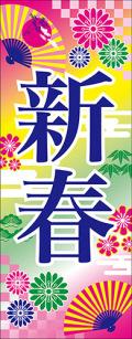 K-9015 正月大のぼり 70cm×180cm 新春【正月のぼり】予約販売【メール便可】