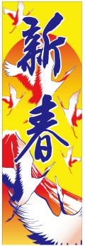 KT2012-10 正月特大のぼり 90cm×270cm 新春(紺字)【正月のぼり】【メール便可】