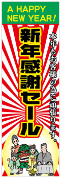 KT2012-13 正月特大のぼり 90cm×270cm 新年感謝セール【正月のぼり】【メール便可】
