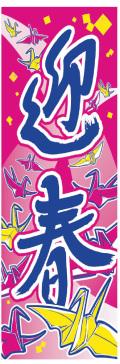 KT2012-8 正月特大のぼり 90cm×270cm 迎春【正月のぼり】【メール便可】
