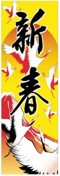 KT2012-9 正月特大のぼり 90cm×270cm 新春(黒字)【正月のぼり】【メール便可】
