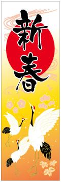 KT2013-11 正月特大のぼり 90cm×270cm 新春【正月のぼり】【メール便可】