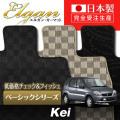 SU0001【スズキ】Kei 専用フロアマット [年式:H13.04-21.10] [型式:HN22S] (ベーシックシリーズ)