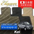 SU0001【スズキ】Kei 専用フロアマット [年式:H13.04-21.10] [型式:HN22S] (デラックスシリーズ)