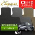 SU0001【スズキ】Kei 専用フロアマット [年式:H13.04-21.10] [型式:HN22S] (エコシリーズ)