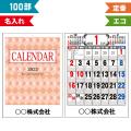 100部 1色名入れ 2022年 壁掛けカレンダー B3 厚口文字月表 W380×H535mm 黒印刷 (KGB2104)