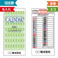 100部 1色名入れ 2022年 壁掛けカレンダー スリム ことわざ文字 W250×H535mm 黒印刷 (KGB2105)