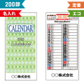200部 1色名入れ 2022年 壁掛けカレンダー スリム ことわざ文字 W250×H535mm 黒印刷 (KGB2105)