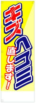 社名が入れられる!既製のぼり「キズヘコミ直します」 60cm×180cm 5枚(6,500円税別)、10枚(8,700円税別)、20枚(14,375円税別)セット【メール便可】