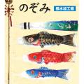 庭・ベランダ兼用 のぞみ鯉 15号 | スタンド付 | フジサン鯉 こいのぼりセット 端午の節句