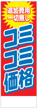 社名が入れられる!既製のぼり「コミコミ価格」 60cm×180cm 5枚(6,500円税別)、10枚(8,700円税別)、20枚(14,375円税別)セット【メール便可】