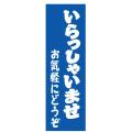 KT-024 特大のぼり いらっしゃいませ 青 W900mm×H2700mm/自動車販売店向のぼり【メール便可】