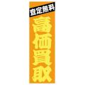 KT-039 特大のぼり 査定無料 高価買取 W900mm×H2700mm/自動車販売店向のぼり【メール便可】