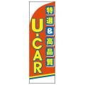 KT-040 特大のぼり 特選&高品質 U-CAR W900mm×H2700mm/自動車販売店向のぼり【メール便可】