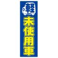 KT-042 特大のぼり 軽 未使用車 W900mm×H2700mm/自動車販売店向のぼり【メール便可】