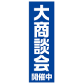 KT-043 特大のぼり 大商談会 開催中 W900mm×H2700mm/自動車販売店向のぼり【メール便可】