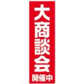 KT-44 特大のぼり 大商談会 開催中 | W900×H2700mm 自動車販売店向のぼり【メール便可】