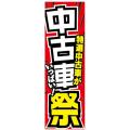 KT-45 特大のぼり 中古車祭 | W900×H2700mm 自動車販売店向のぼり【メール便可】