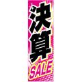 KT-47 特大のぼり 決算SALE W900mm×H2700mm/自動車販売店向のぼり【メール便可】