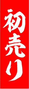 ※完売※KT-9008 正月特大のぼり 90cm×270cm 初売り(赤)【正月のぼり】【メール便可】