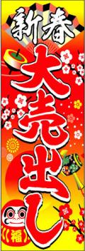 KT-9006 正月特大のぼり 90cm×270cm 新春大売出し【正月のぼり】予約販売【メール便可】