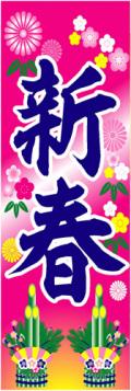 KT-9007 正月特大のぼり 90cm×270cm 新春【正月のぼり】予約販売【メール便可】