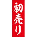 KT-9008 正月特大のぼり 90cm×270cm 初売り(赤) | 正月のぼり【メール便可】