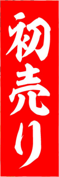 KT-9009 正月特大のぼり 90cm×270cm 初売り(赤)【正月のぼり】予約販売【メール便可】