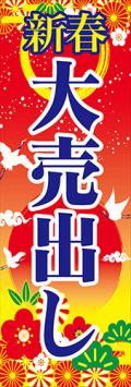 KT-9010 正月特大のぼり 90cm×270cm 新春大売出し【正月のぼり】予約販売【メール便可】