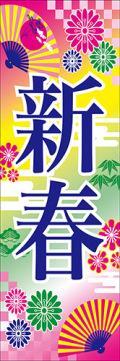 KT-9011 正月特大のぼり 90cm×270cm 新春【正月のぼり】予約販売【メール便可】