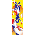 KT2012-10 正月特大のぼり 90cm×270cm 新春(紺字) | 正月のぼり【メール便可】