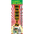 KT2012-13 正月特大のぼり 90cm×270cm 新年感謝セール | 正月のぼり【メール便可】