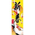 KT2012-9 正月特大のぼり 90cm×270cm 新春(黒字) | 正月のぼり【メール便可】