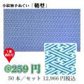 小紋柄手ぬぐい「鞘型」/50本セット【お祭・イベント・インテリア】