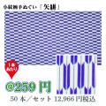 小紋柄手ぬぐい「矢絣」/50本セット【お祭・イベント・インテリア】
