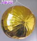 S82-06 金張りくす玉 直径50cm【選挙・イベント・式典】