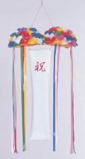 S82-20 くす玉ちゃん 直径27cm たれ幕サイズ:H70×W15cm【選挙・イベント・式典】