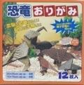 KYO-5025 恐竜おりがみ15cm/25cm 各6枚入 100冊入