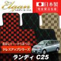 SU0053【スズキ】ランディ 専用フロアマット [年式:H19.01-22.12] [型式:C25]8人乗車 (ドレスアップシリーズ)